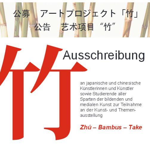 Ausschreibung_Bambus